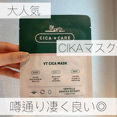 シカマスク 【楽天市場】【VT公式】【シカスリーピングマスク (30個入り)