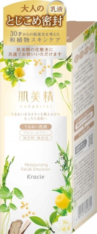 2020/3/9発売 肌美精 うるおい乳液