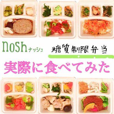 nosh 糖質制限弁当/nosh(ナッシュ)/食品を使ったクチコミ(1枚目)