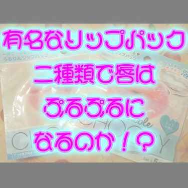 CHOOSYリップバブルパック/サンスマイル/その他スキンケアを使ったクチコミ(1枚目)
