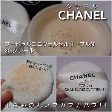 プードゥル ユニヴェルセル リーブル N/CHANEL/ルースパウダーを使ったクチコミ(2枚目)