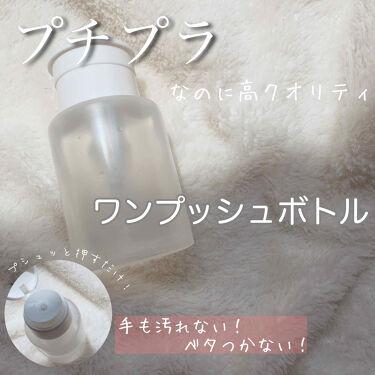 ワンプッシュ式 ディスペンサー/DAISO/その他スキンケアグッズを使ったクチコミ(1枚目)