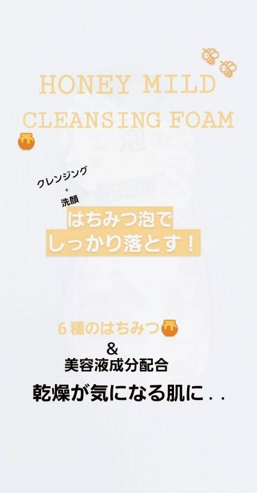 クレンジングフォーム(ハニーホイップ)/ソフティモ/その他クレンジングを使ったクチコミ(1枚目)