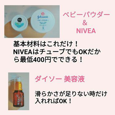 ニベアソフト スキンケアクリーム/ニベア/ボディクリーム・オイルを使ったクチコミ(2枚目)