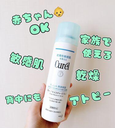ディープモイスチャースプレー/キュレル/ミスト状化粧水を使ったクチコミ(1枚目)