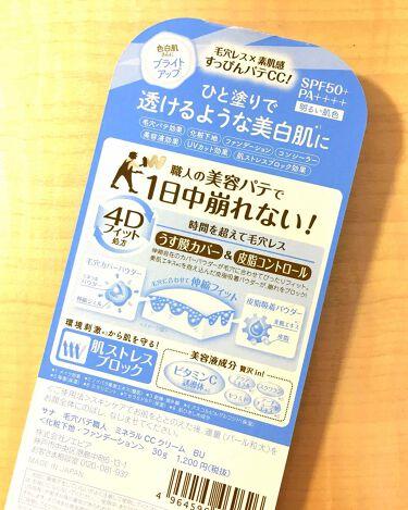 ミネラルCCクリーム BU/毛穴パテ職人/化粧下地を使ったクチコミ(2枚目)