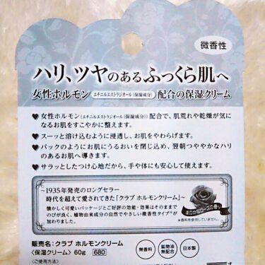 クラブホルモンクリーム微香性/クラブ/フェイスクリームを使ったクチコミ(3枚目)