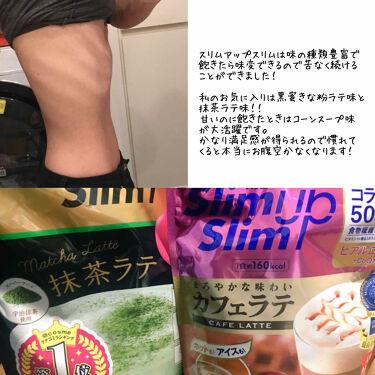 酵素+スーパーフードシェイク 抹茶ラテ/スリムアップスリム/ドリンクを使ったクチコミ(4枚目)
