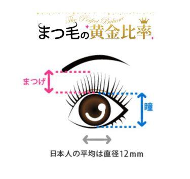 まつ毛にも黄金比率があるのをご存知でしたか?  まつ毛の黄金比率は、 まつ毛:瞳=1:1.618 ⭐  つまり、瞳の大きさによって理想のまつ毛の長さはちがうんですね💡!  裸眼の時も、カラーコンタクトやアイラインで瞳を大きく見せているときも、 黄金比率に近づけたまつ毛メイクが大切です❣️  マスカラやビューラーで思い通りにまつ毛メイクを楽しむためにも、 スカルプDのまつ毛美容液でまつ育しましょう!😆  「スカルプDのまつ毛美容液」は、 プラザ・ロフト等のバラエティショップや、マツモトキヨシ 等のドラッグストアでご購入可能です✨ アマゾン・楽天・ZOZOTOWN・アンファーストア等のWEBサイトなどでもご購入いただけます!  #スカルプD #まつ育 #まつ毛美容液 #まつげ美容液 #目元ケア