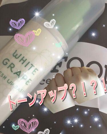 ホワイトグレープ フレッシュアップベース/SKINFOOD/化粧下地を使ったクチコミ(1枚目)