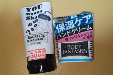 ボディファンタジーフレグランスハンドクリーム/DAISO/その他スキンケアを使ったクチコミ(2枚目)