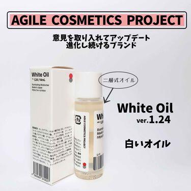白いオイル ver.1.24/AGILE COSMETICS PROJECT/美容液を使ったクチコミ(2枚目)