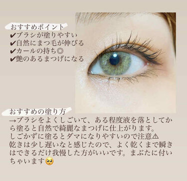 All Day Long and Curl Mascara/Milk Touch/マスカラを使ったクチコミ(4枚目)