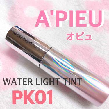 しゅあさんの「A'PIEU(アピュ/オピュ)水光ティント<リップグロス>」を含むクチコミ