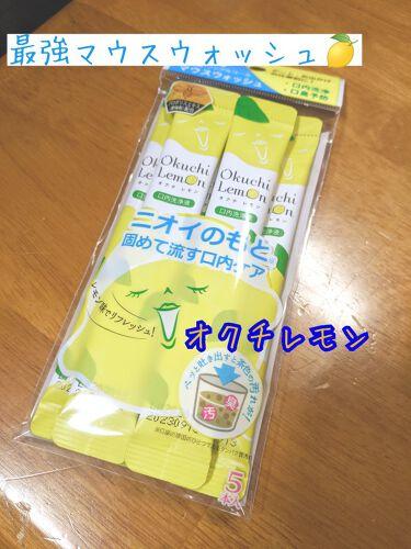 マウスウォッシュ オクチレモン/オクチレモン/マウスウォッシュ・スプレーを使ったクチコミ(1枚目)