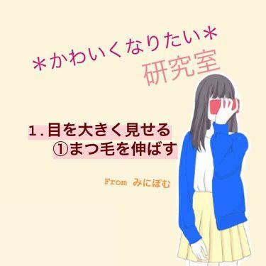 みにぽむ☆さんの「キャンメイクラッシュケアエッセンス<まつげ美容液>」を含むクチコミ