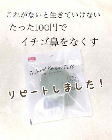 天然こんにゃくパフ/DAISO/その他ボディケアを使ったクチコミ(1枚目)