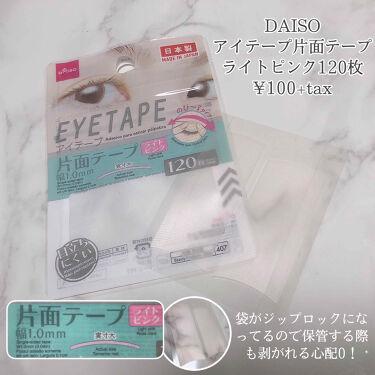 カンコレアイテープ片面タイプ超スリム/DAISO/二重まぶた用アイテムを使ったクチコミ(2枚目)