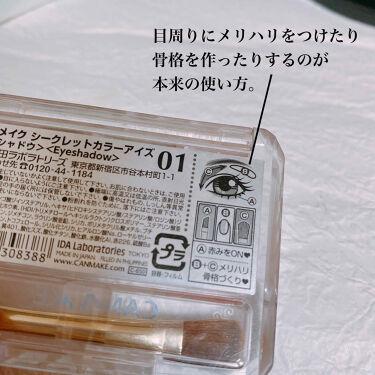 シークレットカラーアイズ/CANMAKE/パウダーアイシャドウを使ったクチコミ(4枚目)