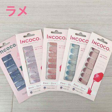 INCOCO インココ  貼るだけマニキュア/インココ/マニキュアを使ったクチコミ(4枚目)