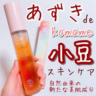 Skinable Essence/komame/美容液を使ったクチコミ(3枚目)