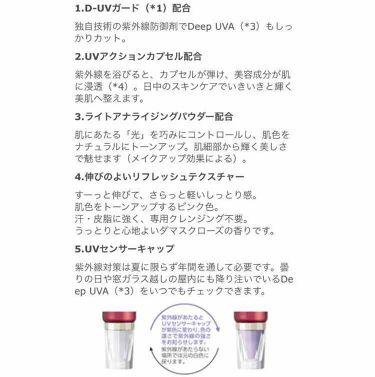 アスタリフトホワイト パーフェクトUV クリアソリューション/アスタリフト/化粧下地を使ったクチコミ(3枚目)