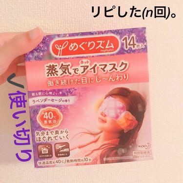 蒸気でホットアイマスク ラベンダーセージの香り/めぐりズム/その他グッズを使ったクチコミ(2枚目)