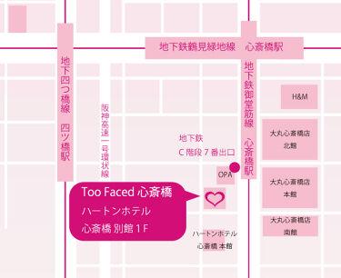 【関西初】カリフォル発「トゥー フェイスド」旗艦店(フラグシップストア)2号店が心斎橋にオープン🚢  「トゥー フェイスド」は、日本上陸1周年を迎え、この度関西エリア初となる旗艦店を心斎橋にオープンいたします💋♡  【開店日時】2020年 7月 22日(水) 11:00  💄ストアを訪れるだけで、初めてメイクをしたときのようなワクワク感を  東京に次いて旗艦店2店目となる心斎橋店は、ブランドの創業者兼チーフクリエイティブディレクターが、日本のためにデザインした楽しさとキュートさがぎゅっと詰まったストアとなっています。 ブランド上陸から、販売希望の声が殺到していたオリジナルミラーをはじめとしたトゥー フェイスドオリジナルグッズも発売!オープニング記念キャンペーンも実施いたします  💄オープニング限定特典 ①店頭にてトゥー フェイスド製品1点以上お買い上げの方に、大人気グロス&プライマーミニサイズ ギフトセットをミニ ショッパーに入れてプレゼント  *プレゼント内容: ・ミニ ショッパー ・リッチ&ダズリン ハイシャイン スパークリング リップグロス サンセット クラッシュ(デラックス サンプル 3.5ml) ・トゥー フェイスド ハングオーバー フェイスプライマー(デラックス サンプル 5ml)  ※金額に関わらず1点以上商品購入でプレゼント ※数量に限りがあるためなくなり次第終了 ※1名さまにつき1点まで  ②公式インスタグラム フォローキャンペーン 店頭にて以下2つの公式アカウントをフォローでオリジナルステッカープレゼント。  ・トゥー フェイスド公式インスタグラム(@toofacedlovesjapan) ・②店舗インスタグラム(@t_shinsaibashi_o)  【引き換え方法】 アカウントフォローの上、画面提示いただいた方にその場でプレゼント。 ※数量に限りがあるためなくなり次第終了  ③トゥー フェイスド ジャパン オリジナル ショッパー お買い物の際には、創業者が日本のためにデザインした旗艦店限定のブランド ショッパーに入れてお渡しいたします。  💄実店舗では旗艦店限定の商品各種  大人気ベター ザン セックス マスカラのウォータープルーフタイプが渋谷フラグシップストアに続き心斎橋でも取り扱い! その他オリジナルグッズも多数♥  💄店舗情報 トゥー フェイスド 心斎橋 (旗艦店/フラグシップストア)  〒542-0086 大阪府大阪市中央区西心斎橋1-4-13 ハートンホテル別館1F TEL:06-6244-7070/営業時間:平日11:00-20:00、土日祝11:00-21:00  地下鉄 御堂筋線 心斎橋駅 C階段7番出口すぐ  皆様にお会いできるのを楽しみにしております💋