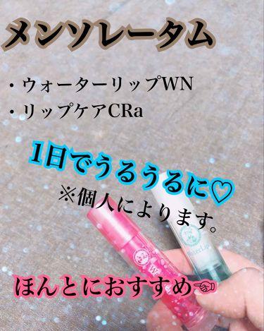 ウォーターリップ ほんのり色つき/メンソレータム/リップケア・リップクリームを使ったクチコミ(1枚目)