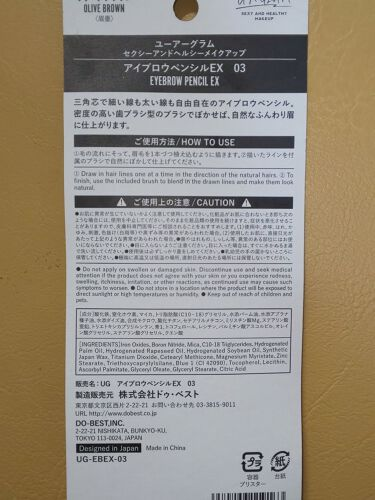 UR GLAM    EYEBROW PENCIL EX(アイブロウペンシルEX)/URGLAM/アイブロウペンシルを使ったクチコミ(2枚目)