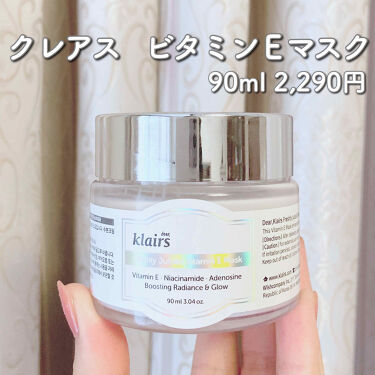 Freshly Juiced VitaminE Mask/Klairs/フェイスクリームを使ったクチコミ(1枚目)