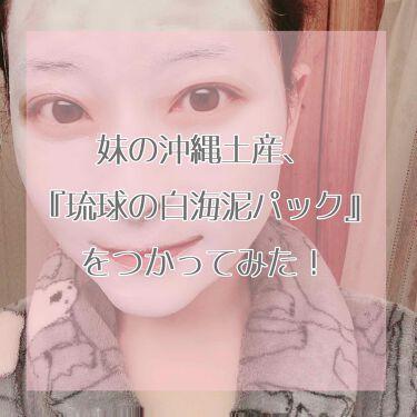 琉球のホワイトマリンクレイ/SuiSavon/洗顔石鹸 by Natsu