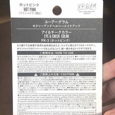 UR GLAM EYE&CHEEK COLOR/DAISO/パウダーアイシャドウを使ったクチコミ(2枚目)