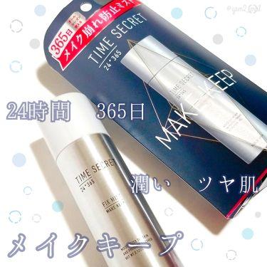 フィックスミスト/タイムシークレット/ミスト状化粧水を使ったクチコミ(1枚目)