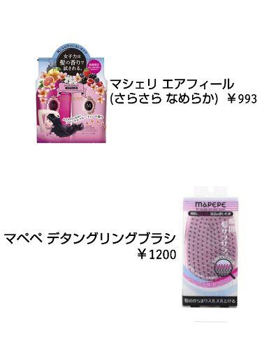 パーフェクトシャワー(さらさら) EX/MACHERIE/プレスタイリング・寝ぐせ直しを使ったクチコミ(3枚目)