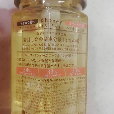 モイストシャイン ヘアオイル3.0/&honey/アウトバストリートメントを使ったクチコミ(2枚目)
