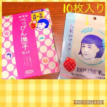 Yuzu*☻*さんの「毛穴撫子お米のマスク<シートマスク・パック>」を含むクチコミ