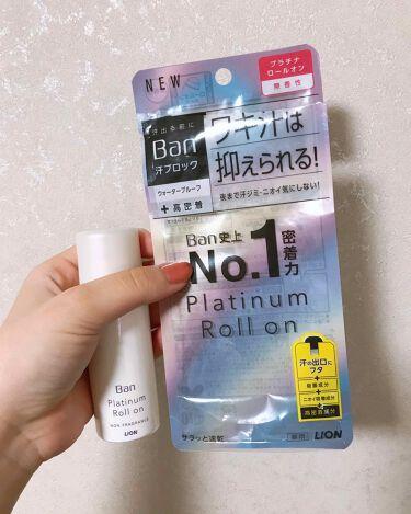 汗ブロック プラチナロールオン/Ban/デオドラント・制汗剤を使ったクチコミ(2枚目)