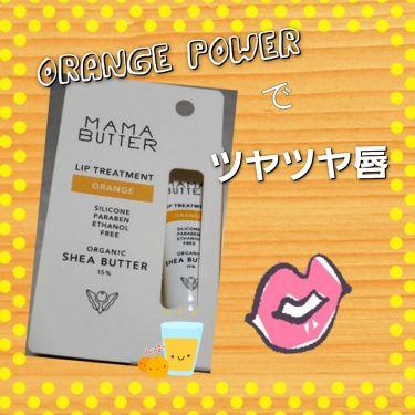 ママバターリップトリートメントオレンジ/ママバター/リップケア・リップクリームを使ったクチコミ(1枚目)