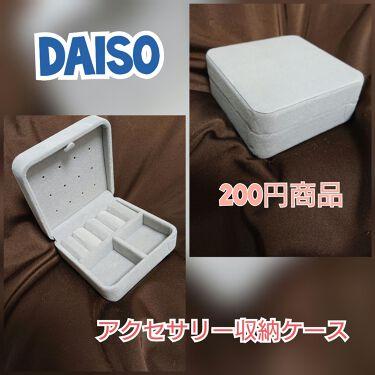 アクセサリーケース/DAISO/その他を使ったクチコミ(1枚目)