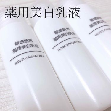 敏感肌用薬用美白乳液/無印良品/乳液を使ったクチコミ(2枚目)