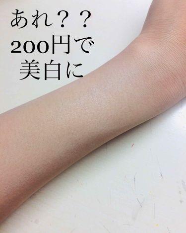 トーンアップクリームD/DAISO/化粧下地を使ったクチコミ(4枚目)