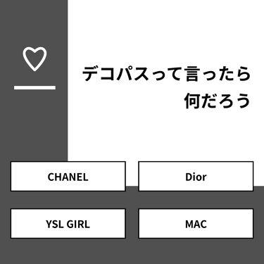 Gucci on LIPS 「【質問】デコパスって言ったら何だろう【回答】・CHANEL:1..」(1枚目)