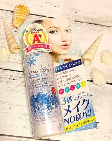 メイクカバークール〈仕上用化粧水〉/GR/ミスト状化粧水を使ったクチコミ(1枚目)