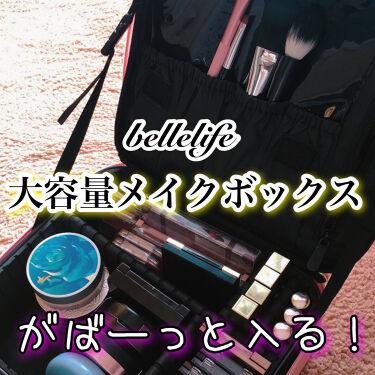 メイクボックス/Bellelife/その他を使ったクチコミ(1枚目)