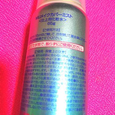 メイクカバーうるおいミスト/GR/ミスト状化粧水を使ったクチコミ(2枚目)