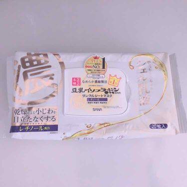リンクルシートマスク N/なめらか本舗/シートマスク・パックを使ったクチコミ(1枚目)