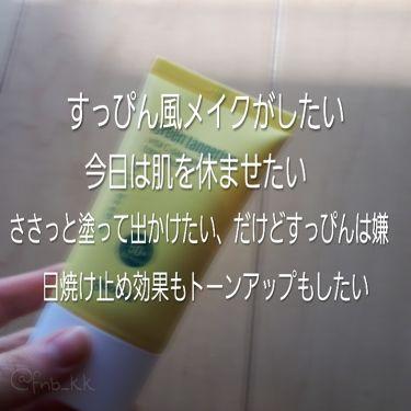 グリーン タンジェリン ビタC トーンアップ サンクリーム/goodal/化粧下地を使ったクチコミ(1枚目)