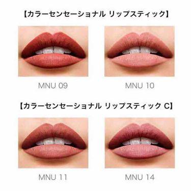カラーセンセーショナル リップスティック/MAYBELLINE NEW YORK/口紅を使ったクチコミ(4枚目)