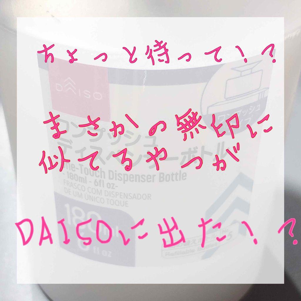 ワンプッシュ式 ディスペンサー|DAISOの口コミ「超優秀!100均 ...